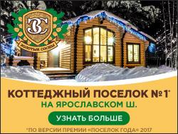 ДК «Золотые Сосны» на Ярославском шоссе 200 семей уже живут